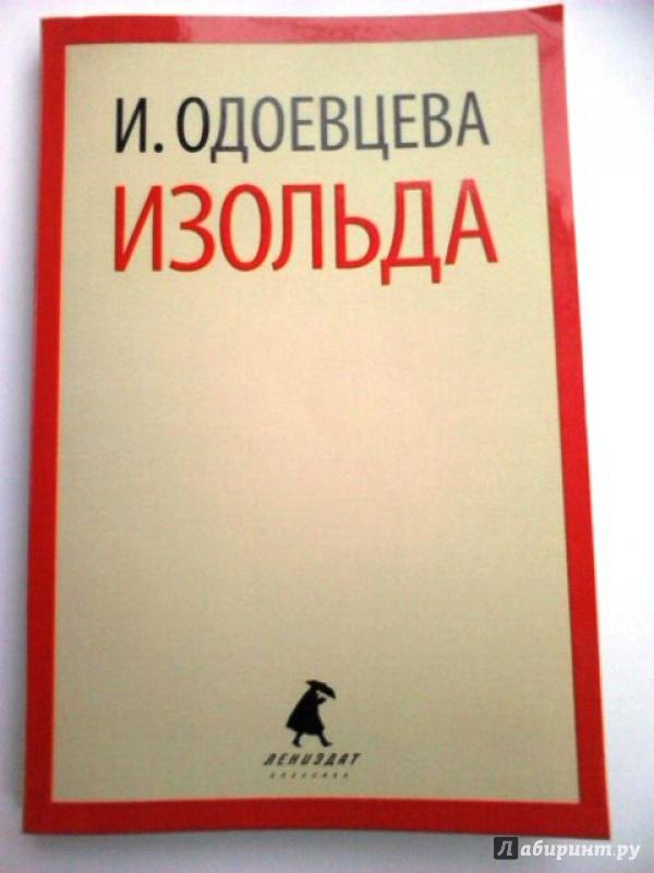 Иллюстрация 1 из 3 для Изольда - Ирина Одоевцева   Лабиринт - книги. Источник: Королева  Елена Ивановна