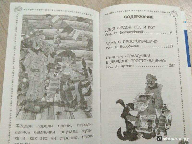 Иллюстрация 29 из 33 для Дядя Фёдор, пёс и кот и другие истории про Простоквашино - Эдуард Успенский | Лабиринт - книги. Источник: Тайна