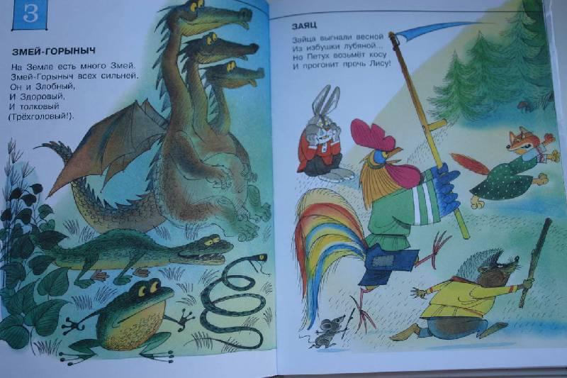 Иллюстрация 29 из 41 для Азбука Бабы Яги - Андрей Усачев | Лабиринт - книги. Источник: Полисвет
