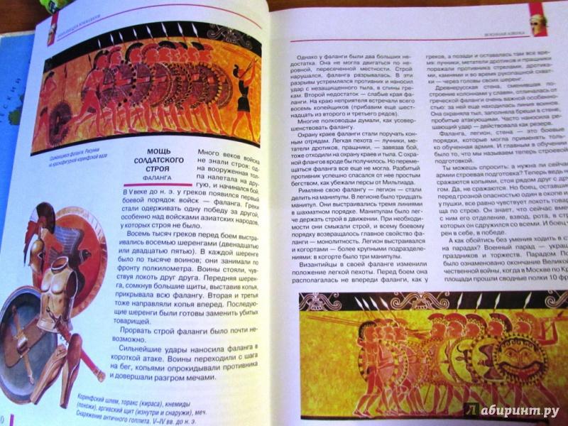 Иллюстрация 22 из 39 для Книга будущих командиров - Анатолий Митяев   Лабиринт - книги. Источник: настя тимарг