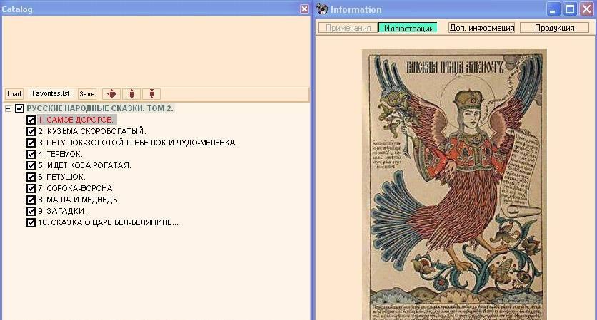 Иллюстрация 1 из 2 для Русские народные сказки: Том 2 (CDmp3)   Лабиринт - . Источник: Sundance