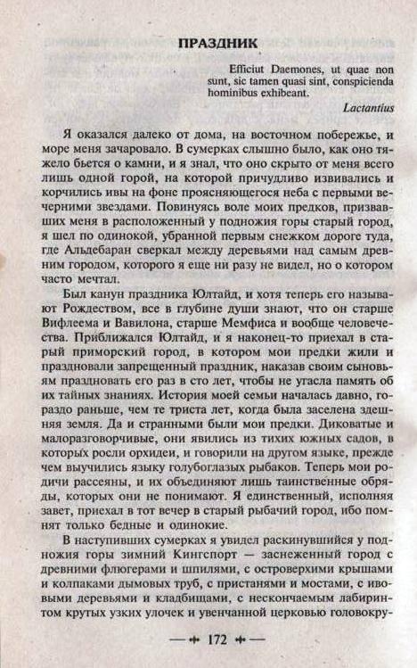 Иллюстрация 1 из 20 для Притаившийся ужас - Говард Лавкрафт | Лабиринт - книги. Источник: Zhanna