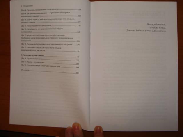 Иллюстрация 8 из 9 для Издержки-вниз, продажи-вверх. 78 проверенных способов увеличить вашу прибыль - Боб Файфер   Лабиринт - книги. Источник: dragonspy