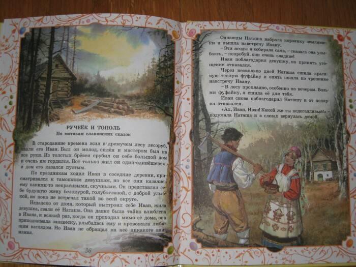Иллюстрация 5 из 29 для Добрые сказки для девочек | Лабиринт - книги. Источник: FOlga
