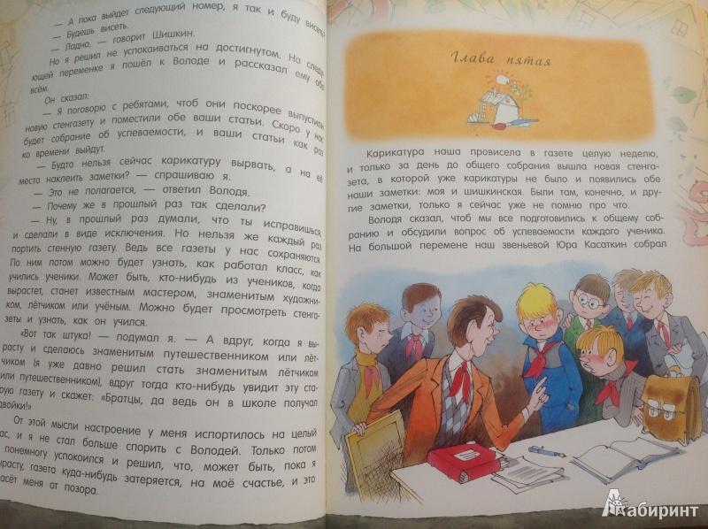 Иллюстрация 23 из 36 для Открой книгу! Витя Малеев в школе и дома - Николай Носов | Лабиринт - книги. Источник: Шалашова  Екатерина