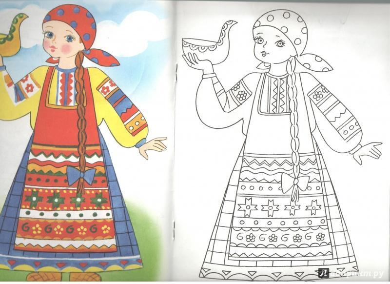 Днем, русский народный костюм картинки для детей дошкольного возраста