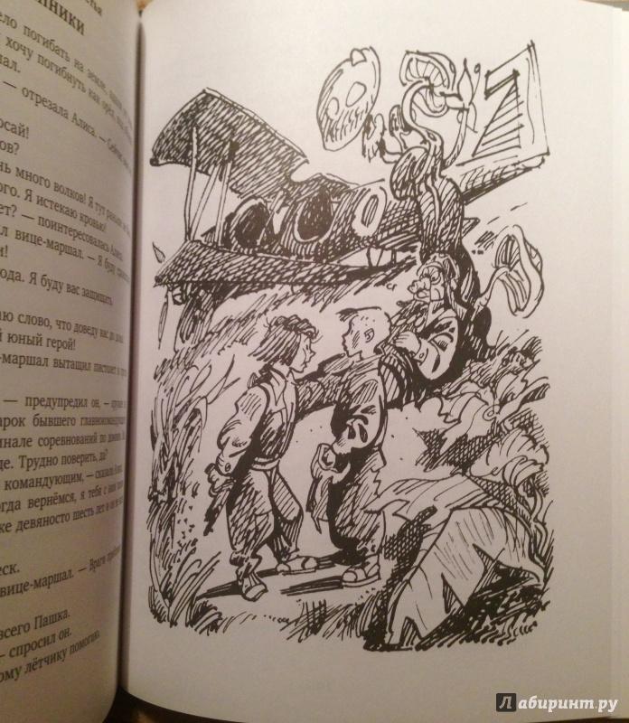 Иллюстрация 13 из 41 для Секрет черного камня - Кир Булычев | Лабиринт - книги. Источник: keep_сalm