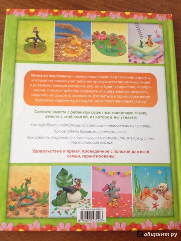 Иллюстрация 30 из 33 для Зверушки из пластилина - Светлана Лесовская | Лабиринт - книги. Источник: шикунова  оксана александровна
