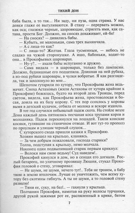 Иллюстрация 16 из 21 для Тихий Дон. Том 1 - Михаил Шолохов | Лабиринт - книги. Источник: * Ольга *
