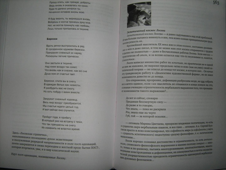 Иллюстрация 15 из 16 для Художественный апокалипсис культуры. Книга 1 - Виктор Бычков | Лабиринт - книги. Источник: Савраска