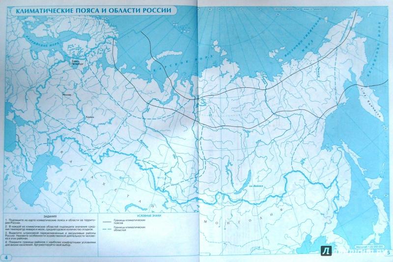 Иллюстрация 10 из 28 для География. 8 класс. Контурные карты. ФГОС | Лабиринт - книги. Источник: Соловьев  Владимир