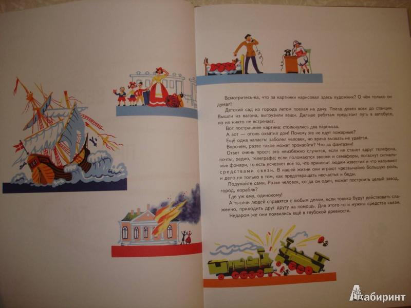 Иллюстрация 6 из 50 для Вести приходят так - Аскольд Шейкин | Лабиринт - книги. Источник: Сорокина  Лариса