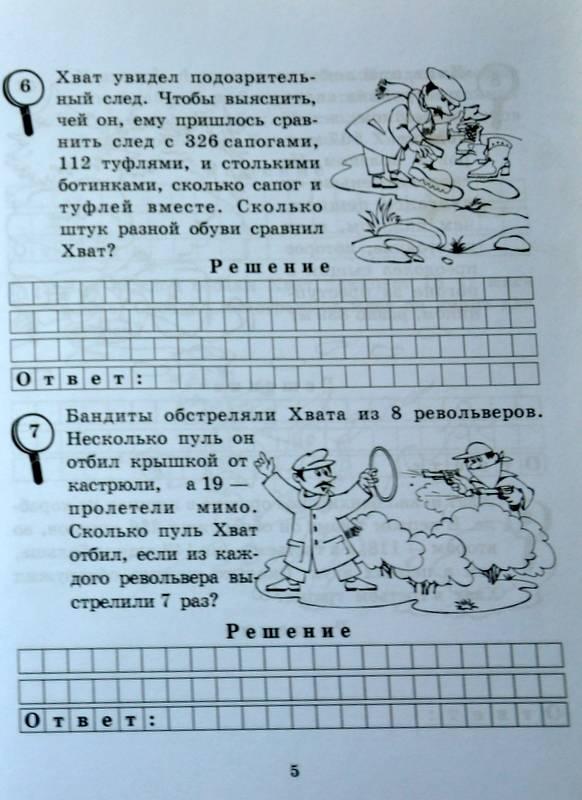 Иллюстрация 9 из 25 для Сыщик Хвата. Задачи на вычисление в пределах 1000. 3 класс - Марк Беденко | Лабиринт - книги. Источник: Ассоль