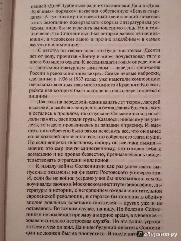 Иллюстрация 15 из 21 для Рассказы и Крохотки - Александр Солженицын   Лабиринт - книги. Источник: Пономарёва  Мария