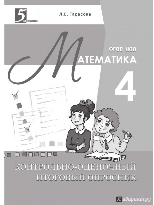 Иллюстрация 1 из 4 для Контрольно-оценочный итоговый опросник по математике. 4 класс. ФГОС - Л. Тарасова | Лабиринт - книги. Источник: Лабиринт