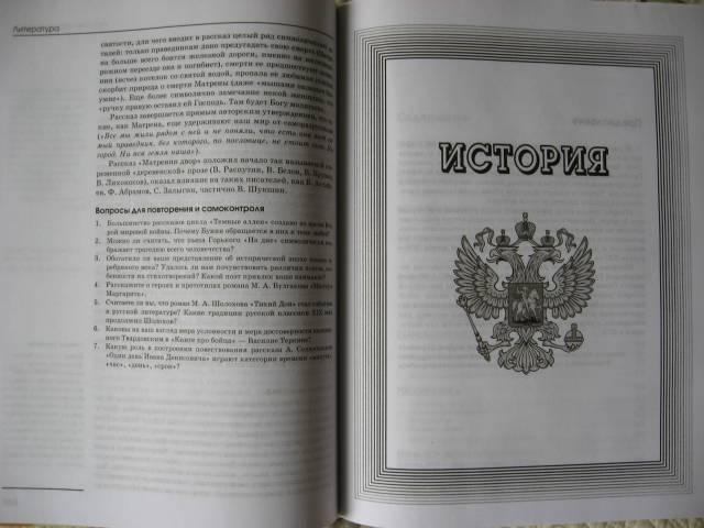 Иллюстрация 8 из 15 для Большая школьная энциклопедия: Том 2   Лабиринт - книги. Источник: Юта