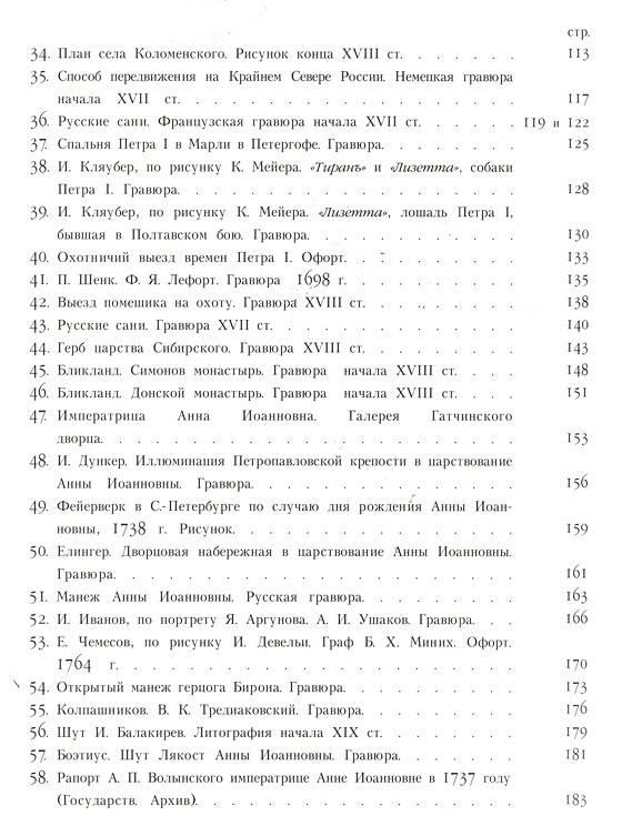 Иллюстрация 3 из 5 для Царская и Императорская охота на Руси в 2-х книгах (футляр)   Лабиринт - книги. Источник: Gullissa