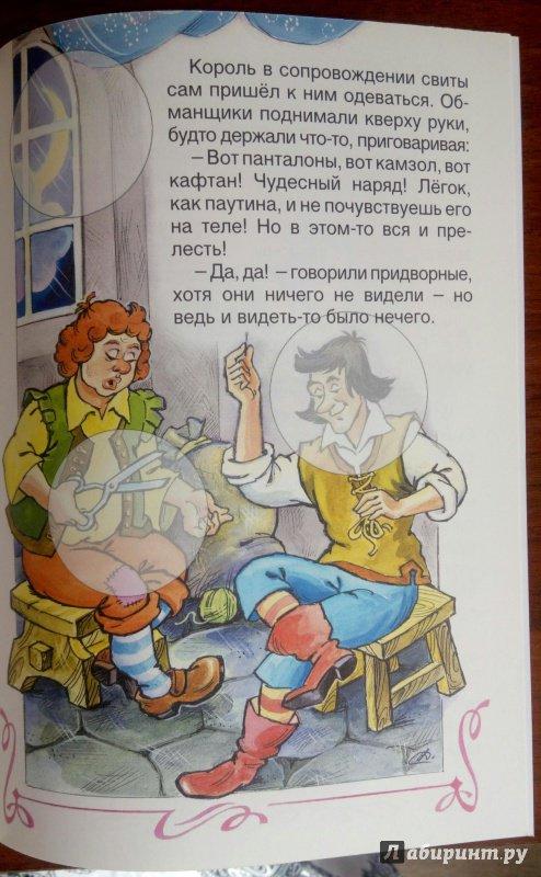 Иллюстрация 21 из 33 для Новое платье короля - Ханс Андерсен | Лабиринт - книги. Источник: Захарчук  Елизавета