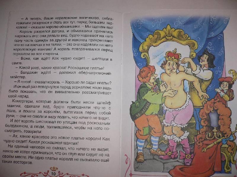 Иллюстрация 4 из 8 для Новое платье короля - Ханс Андерсен | Лабиринт - книги. Источник: Читальчик
