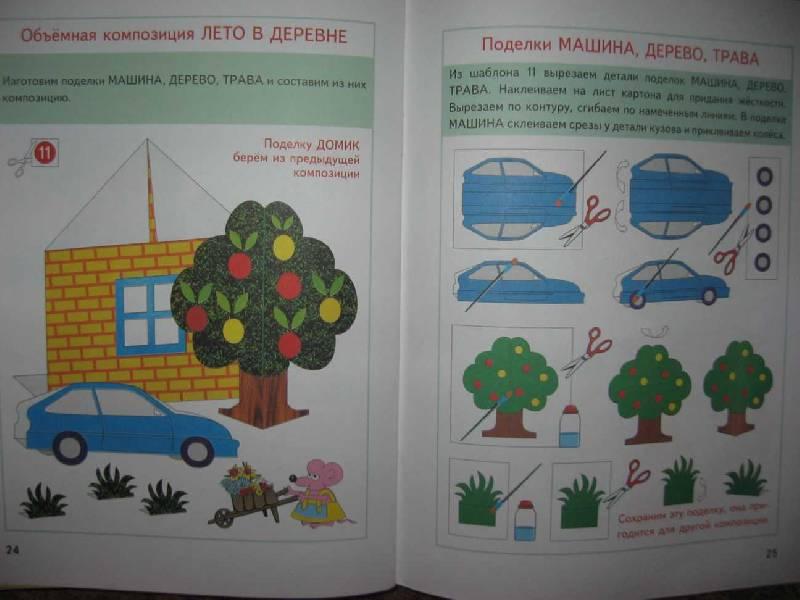 Иллюстрация 4 из 21 для Поделки из бумаги - Анистратова, Гришина | Лабиринт - книги. Источник: Сусекова  Ольга Рифкатовна
