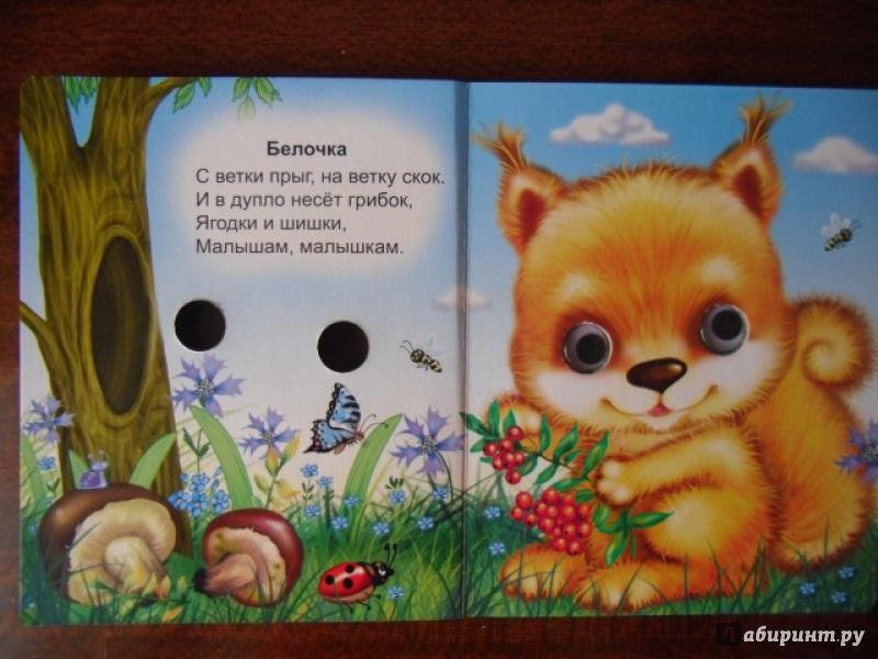 Иллюстрация 2 из 5 для Пушистые крошки - Д. Морозова | Лабиринт - книги. Источник: Бо  Светлана
