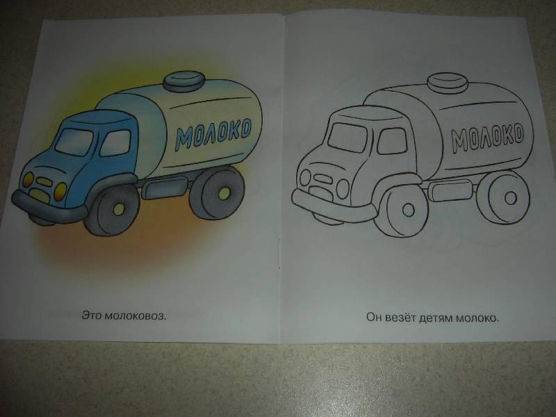 """Иллюстрация 7 из 18 для Раскраска для малышей """"Машинки ..."""