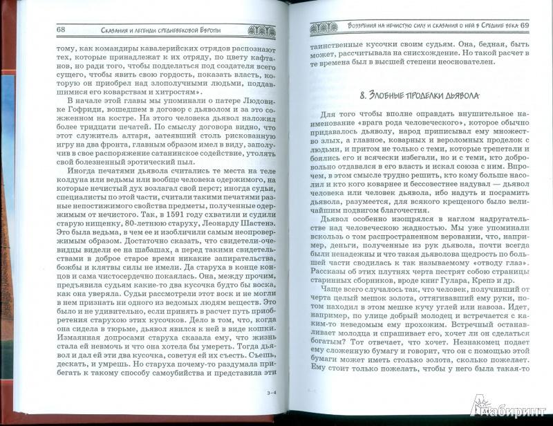 Иллюстрация 1 из 28 для Сказания и легенды средневековой Европы - Марк Орлов   Лабиринт - книги. Источник: Еrin