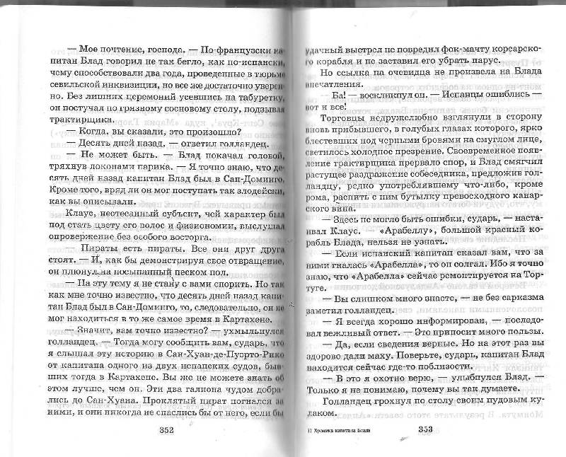 Иллюстрация 14 из 15 для Хроника капитана Блада. Удачи капитана Блада - Рафаэль Сабатини | Лабиринт - книги. Источник: zingara
