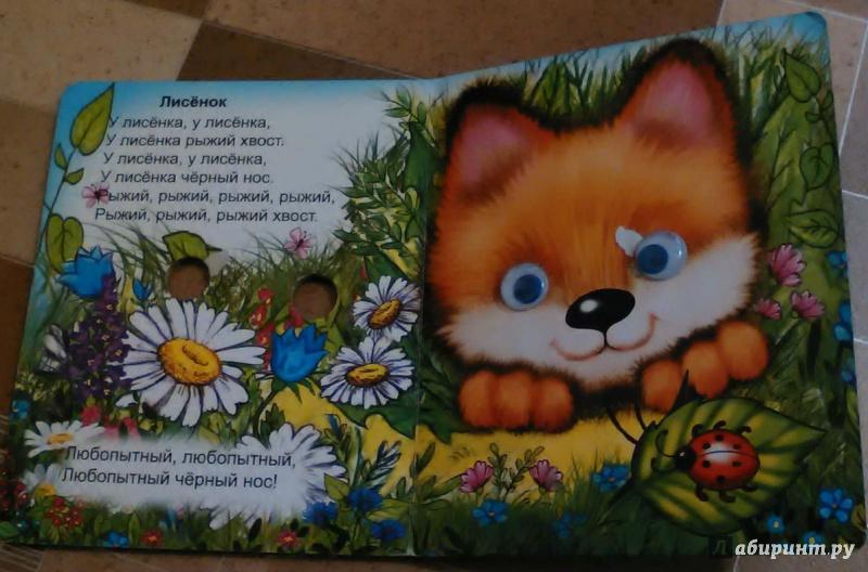 Иллюстрация 9 из 9 для Крохи в лесу - Татьяна Тонина | Лабиринт - книги. Источник: =Green-cat=