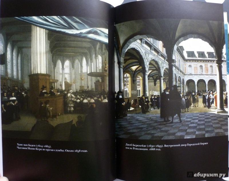 Иллюстрация 28 из 47 для Амстердам. Один город - одна жизнь - Геерт Мак | Лабиринт - книги. Источник: fionna_cake