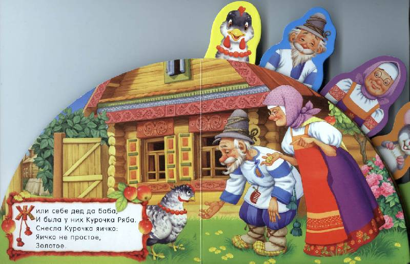 Иллюстрация 18 из 22 для Сказки-закладки. Курочка Ряба | Лабиринт - книги. Источник: Татьяна
