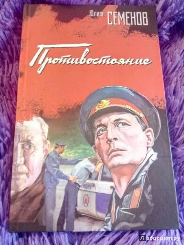 Иллюстрация 13 из 17 для Противостояние - Юлиан Семенов | Лабиринт - книги. Источник: Крисанова  Анна