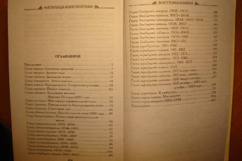 Иллюстрация 2 из 11 для Воспоминания - Матильда Кшесинская   Лабиринт - книги. Источник: Яга