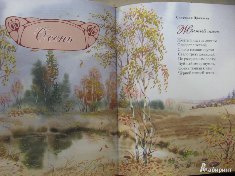 его словам, красивые стихотворения русских поэтов пятна