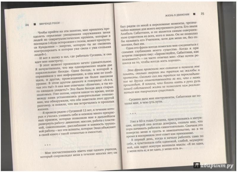 Иллюстрация 9 из 12 для Жизнь в движении. Система Rio Abierto - Винченцо Росси | Лабиринт - книги. Источник: Столетняя  Ольга