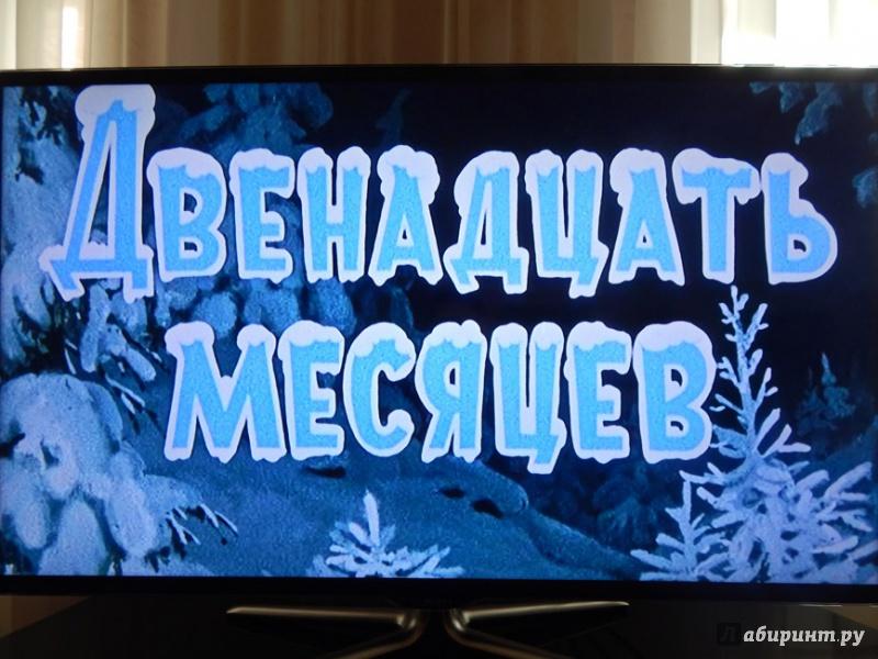 Иллюстрация 1 из 22 для Двенадцать месяцев. В яранге горит огонь. Ремастеринг (DVD) - Иванов-Вано, Ходатаева   Лабиринт - . Источник: Мелкова  Оксана