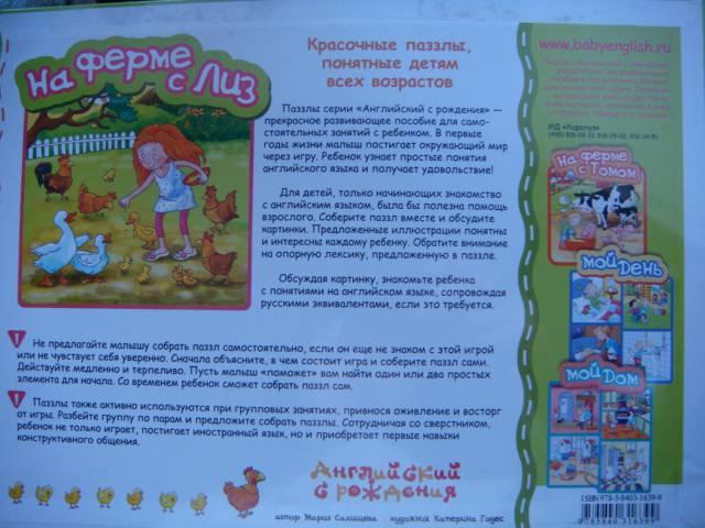 Иллюстрация 3 из 6 для На ферме с Лиз. Пазлы - Мария Салищева | Лабиринт - игрушки. Источник: Glitz