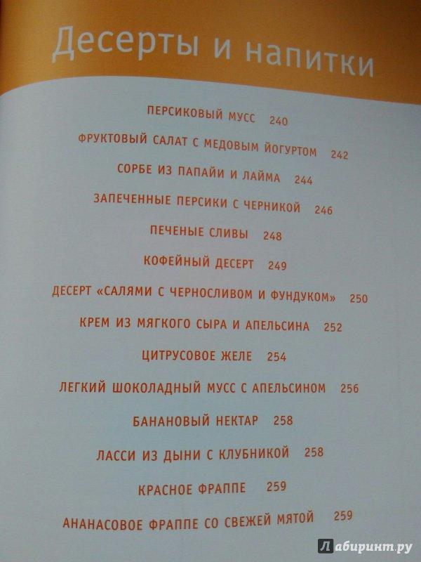 Иллюстрация 10 из 11 для Ем, бегу, живу! - Юлия Высоцкая | Лабиринт - книги. Источник: Кавелич  Юлия