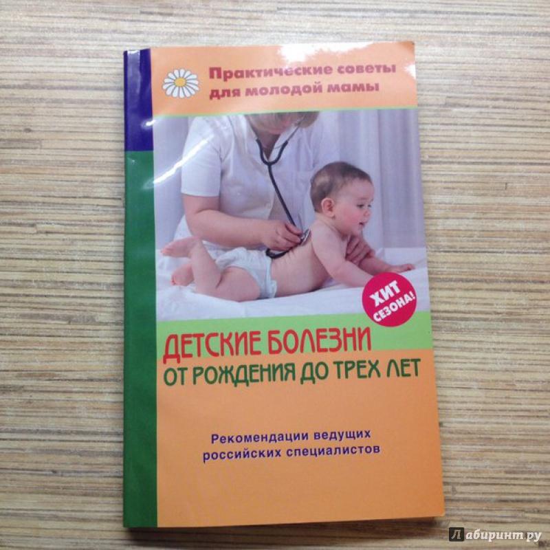 Иллюстрация 2 из 6 для Детские болезни от рождения до трех лет - Валерия Фадеева   Лабиринт - книги. Источник: Людашка Рудакова (Пестич)
