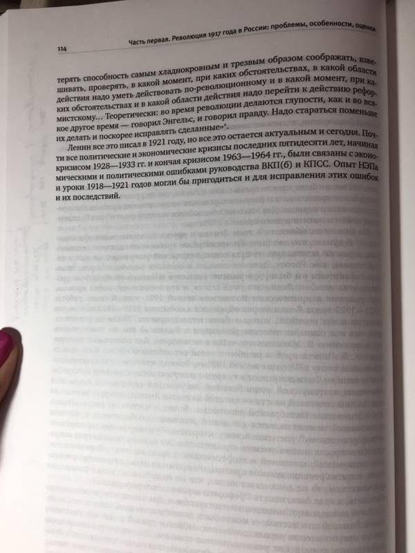 Иллюстрация 21 из 22 для Революция и Гражданская война в России 1917-1922 - Рой Медведев   Лабиринт - книги. Источник: MarinaKarpiza
