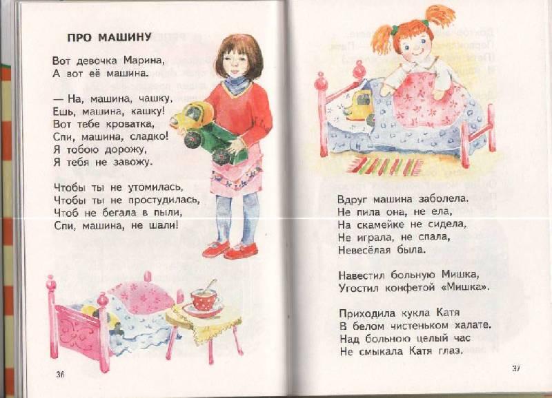 Валентин берестов рассказ по картинке