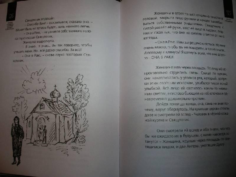Иллюстрация 13 из 16 для Сказки человека, который дружил с драконом - Дмитрий Ефимов | Лабиринт - книги. Источник: Tiger.