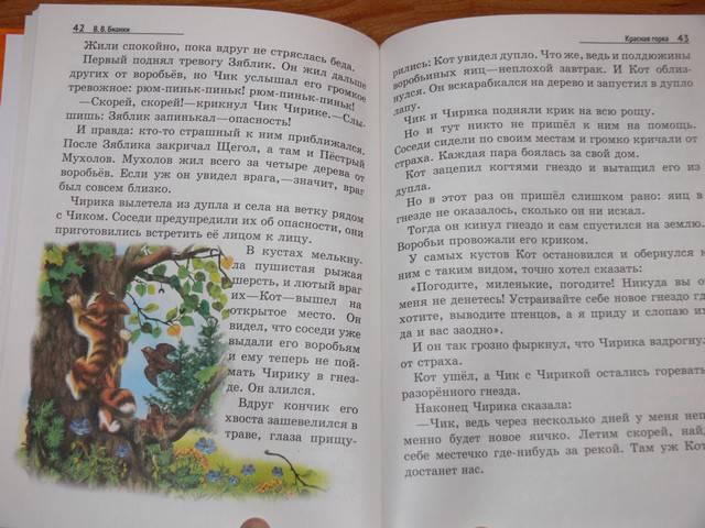 Иллюстрация 10 из 19 для Лесные домишки - Виталий Бианки | Лабиринт - книги. Источник: Irbis