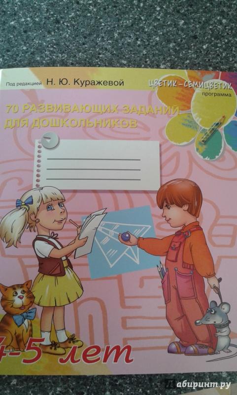 Иллюстрация 9 из 43 для 70 развивающих заданий для дошкольников 4-5 лет - Куражева, Тузаева, Козлова | Лабиринт - книги. Источник: Док-2509