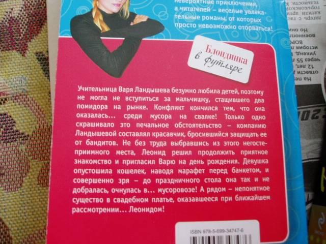 Иллюстрация 2 из 7 для Блондинка в футляре - Татьяна Луганцева | Лабиринт - книги. Источник: Стич