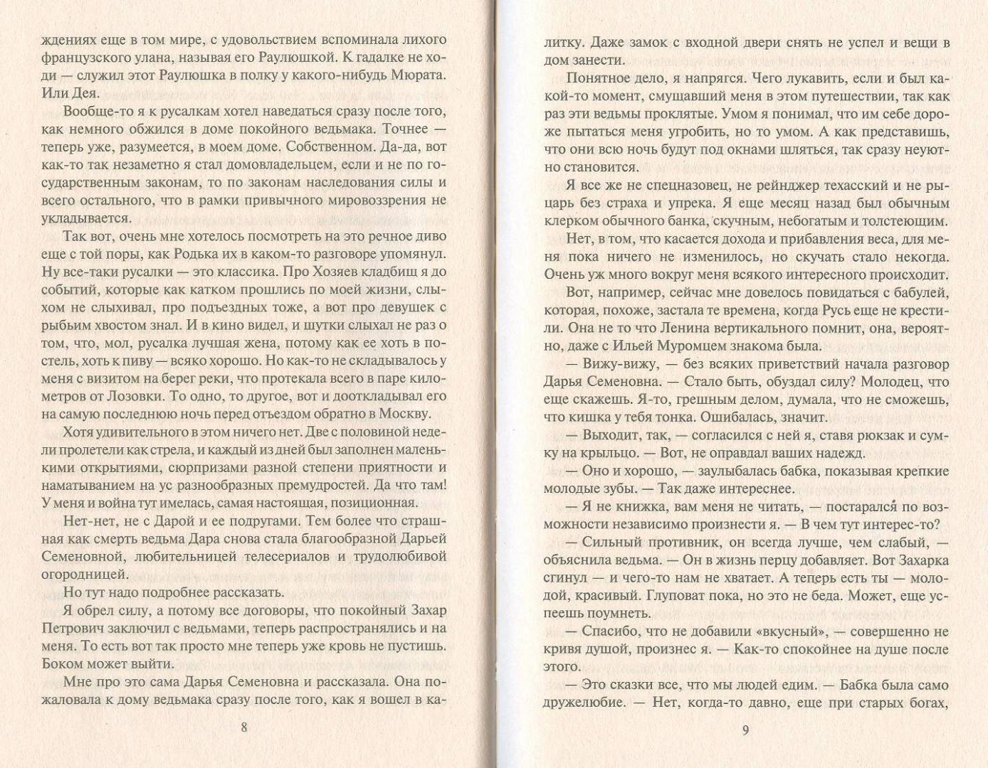 Иллюстрация 25 из 30 для Знаки Ночи - Андрей Васильев | Лабиринт - книги. Источник: Яровая Ирина