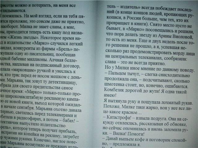 Иллюстрация 3 из 19 для Каникулы в Простофилино - Дарья Донцова | Лабиринт - книги. Источник: света