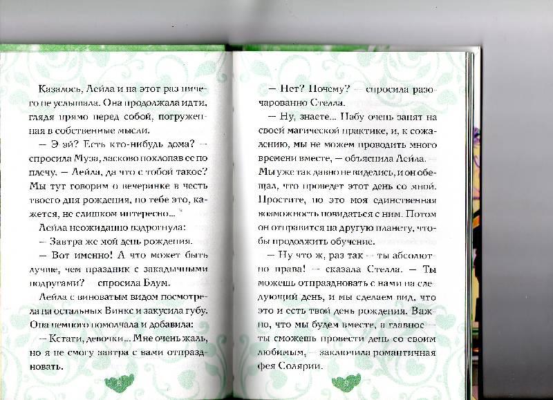 Иллюстрация 21 из 21 для День рождения Лейлы. Рождение любви | Лабиринт - книги. Источник: Shalunia
