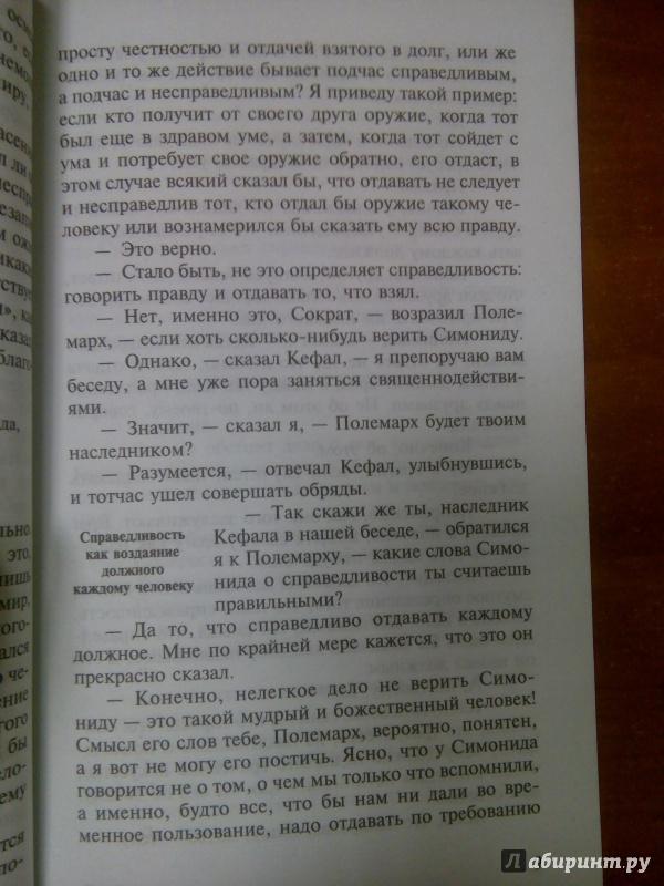 Иллюстрация 12 из 28 для Государство - Платон   Лабиринт - книги. Источник: Лабиринт
