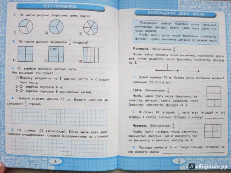 Решение задач доли 3 класс решение задач в начальных классах доклад